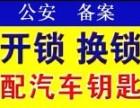 南宁青秀万达,绿地中央,幸福公园里附近开锁换锁修锁电话