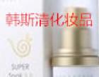 韩斯清化妆品加盟