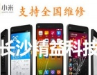 长沙小米4售后 红米NOTE 米3换屏服务中心