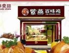 紫燕百味鸡加盟/嘉州百味鸡加盟店品牌/免费加盟咨询
