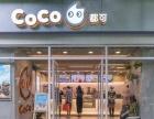 CoCo奶茶加盟 CoCo奶茶加盟单店月入5万!