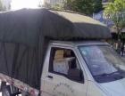 2.5米货车搬家拉货,价格特别优惠