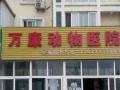 秦皇岛开发区万康宠物医院(24小时服务)