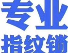 张家港市专业开锁/换锁/开汽车锁/指纹锁安装
