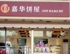 杭州 嘉华饼屋加盟 8成人都选择的加盟品牌