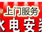 温州南门~水心~马鞍池【灯具安装/维修】电路维修