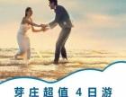 12月16日南宁直飞芽庄四日游特惠价1780元(含签证费,贵港出