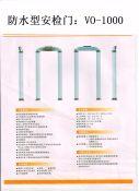 北京VO1000A安检门厂家-安检门价格