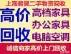 上海二手办公家具电脑空调回收 上海实木家具高档家具上下铺回收