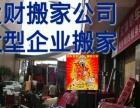 《湘乡市发财搬家公司》 专业拆装设备机械电器空调家具