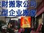 湘乡市发财搬家公司 专业拆装设备机械电器空调家具
