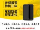 八角台车载gps定位器,免安装GPS,迷你GPS定位