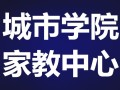 湖南城市学院家教中心,小初高各科教学,免费试教