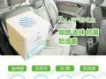 艾燕环保净化盒加盟 清洁环保 投资金额 1-5万元
