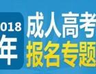 2018年漯河市成人高考(成教函授)报名中 招生简章