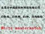 白色母,白色母粒,White masterbatch,白色种