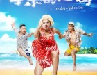 开心麻花-爆笑舞台剧-李茶的姑妈