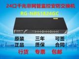 銳捷24口千兆非網管交換機RG-ES126GS