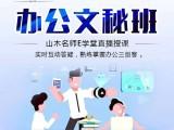 长清山木培训电脑办公设计网课上线啦