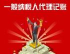 南昌专业会计代账报税出口退税申报服务