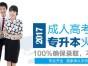 深圳龙岗专学历提升/轻松拿证学/信网可查/本科学历提升