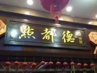 广州点都德加盟 加盟费多少 加盟条件 加盟细则
