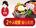 零零后时尚韩餐加盟