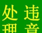 北京收消咨询处理汽车违章咨询高速国道12分代办靠谱