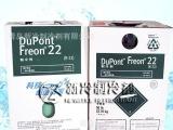 莱阳供应 杜邦R22 进口品牌冷媒 纯度99.9 净重22.7k