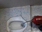 专业疏通下水道马桶维修维修上下水管打孔打尿碱