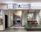 广州太二酸菜鱼加盟费用多少钱 太二酸菜鱼加盟连锁店怎么样