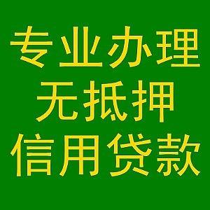 芜湖镜湖贷款急用钱周转无抵押担保手续简单利息低不上平台不上门