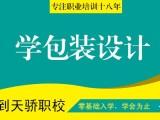 中堂广告设计培训学校来万江天骄职校