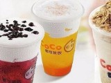 抚顺coco奶茶加盟费用抚顺coco奶茶加盟电话