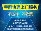 北京除甲醛十大品牌 睿洁 专为中产家庭设计甲醛治理方案