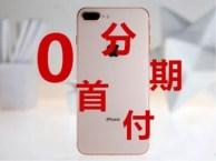分期付款付款买苹果8手机,成都买苹果8分期付款怎么买