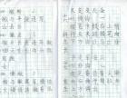 软硬笔书法培训、全国书法参赛报名