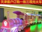 2017夏季热销电动无轨观光火车游乐设备大型游乐场景区火车