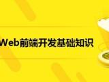 南京Java培训,web前端培训,软件测试培训,嵌入式开发