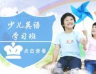 上海杨浦青少年英语辅导班哪家好
