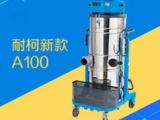 爆款耐柯新款A100吸尘器盈伟优环保设备供应