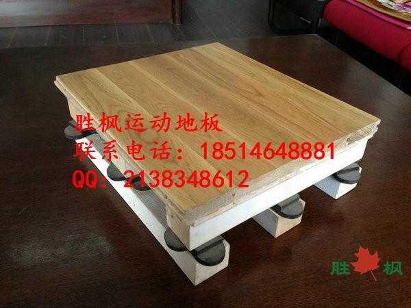 河南信阳体育实木地板/运动专用地板首选胜枫