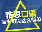 上海雅思培训班 科学课程体系拯救低分困境