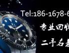 武威手表回收劳力士欧米茄卡地亚钻戒宝玑宝珀百达翡丽