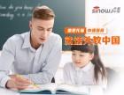 北京北京周边零基础成人英语培训班哪家好?