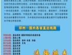 河南省信阳鸿泰物流(全国无盲区、河南省内无盲区)精品直达
