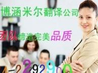 技术标准翻译,法律文件翻译,海外视频片制作翻译