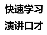 南宁演讲口才培训 职场演讲发言 团队员工激励