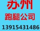 苏州跑腿公司服务热线