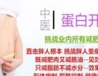 【兰姬】蛋白开穴减肥项目